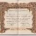 Getuigschrift Dirkje Tamminga Chr. schoolonderwijs N142
